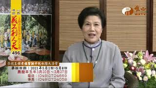 【水陸法會義工利人天496】| WXTV唯心電視台