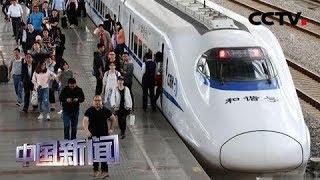 [中国新闻] 广州:国庆出游报名火热 高铁一票难求 | CCTV中文国际