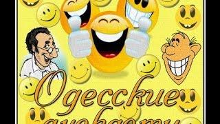 Хорошее настроение ч.3  Подборка Одесских анекдотов. Еврейские шутки..