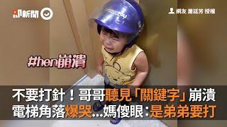 不要打針!哥哥聽見「關鍵字」崩潰 電梯角落爆哭...媽傻眼:是弟弟要打