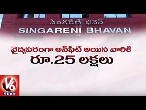 Singareni Management Hikes Compensation To 25 Lakh | Hyderabad | V6 News