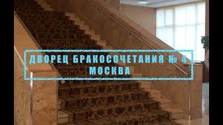 Дворец Бракосочетания № 4 Савеловский ЗАГС Москвы. Свадьба друзей. Обзор ЗАГСа