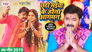 Pawan Singh का Superhit Chhath Geet Video Song 2019 || Chhathi Maiya Ke Hota Aagman