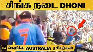 Australia -வில் சிங்க நடை போட்ட Dhoni! நாடி நரம்பு புடைக்கும் ஆரவாரம் | Latest Video | RN