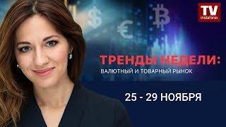 InstaForex tv news: Динамика валютного и товарного рынков (25 - 29 ноября): Доллар обречен?