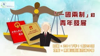 Publication Date: 2019-01-18 | Video Title: 【國家發展知多少】有關《中國憲法》、「一國兩制」與《基本法》