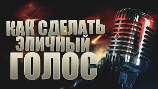Как сделать Эпичный голос? Голос как в Трейлере! | How to make Epic voice? The voice in the trailer!