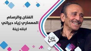 الفنان والرسام المعماري زياد ديراني - ابنته زينة  - حلوة يا دنيا