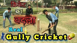 ||Real Gully Cricket||cricket ka badlaa|| short film || we r mad || wrm