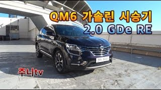 QM6 가솔린 시승기, QM6 2.0 GDe