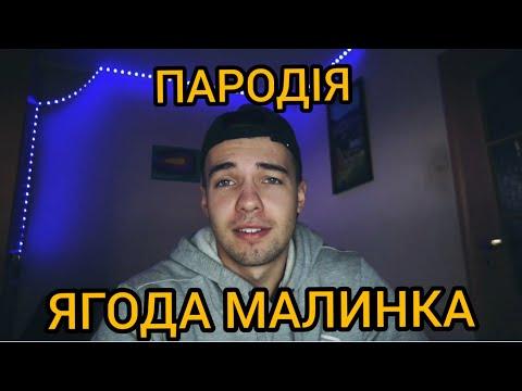 ХАБИБ - ЯГОДА МАЛИНКА (Пародія українською)