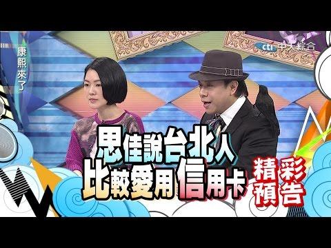 2015.01.20康熙來了完整版 台灣人特徵大解析台北人篇