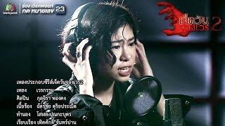 เวรกรรม Ost.เจ็ดวันจองเวร2 | เอ้ The Voice  | Official MV