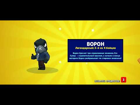Анимация выпадения Ворона
