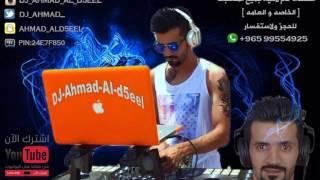 وليد الشامي صدمه ريمكس Dj ahmad al d5eel Funky Remix 2017
