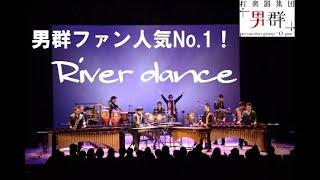 "Riverdance(DVD 15周年記念演奏会より)/打楽器集団「男群」|―Percussion group""O-gun"""