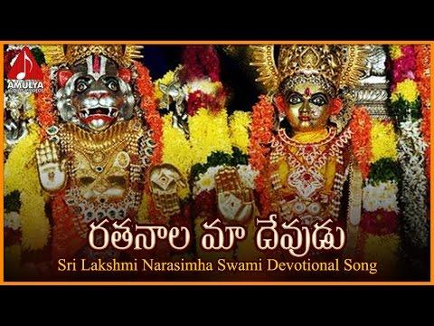Sri Lakshmi Narasimha Swamy Telugu Devotional Songs | Ratanala Maa Devudu Neeve Telugu Song