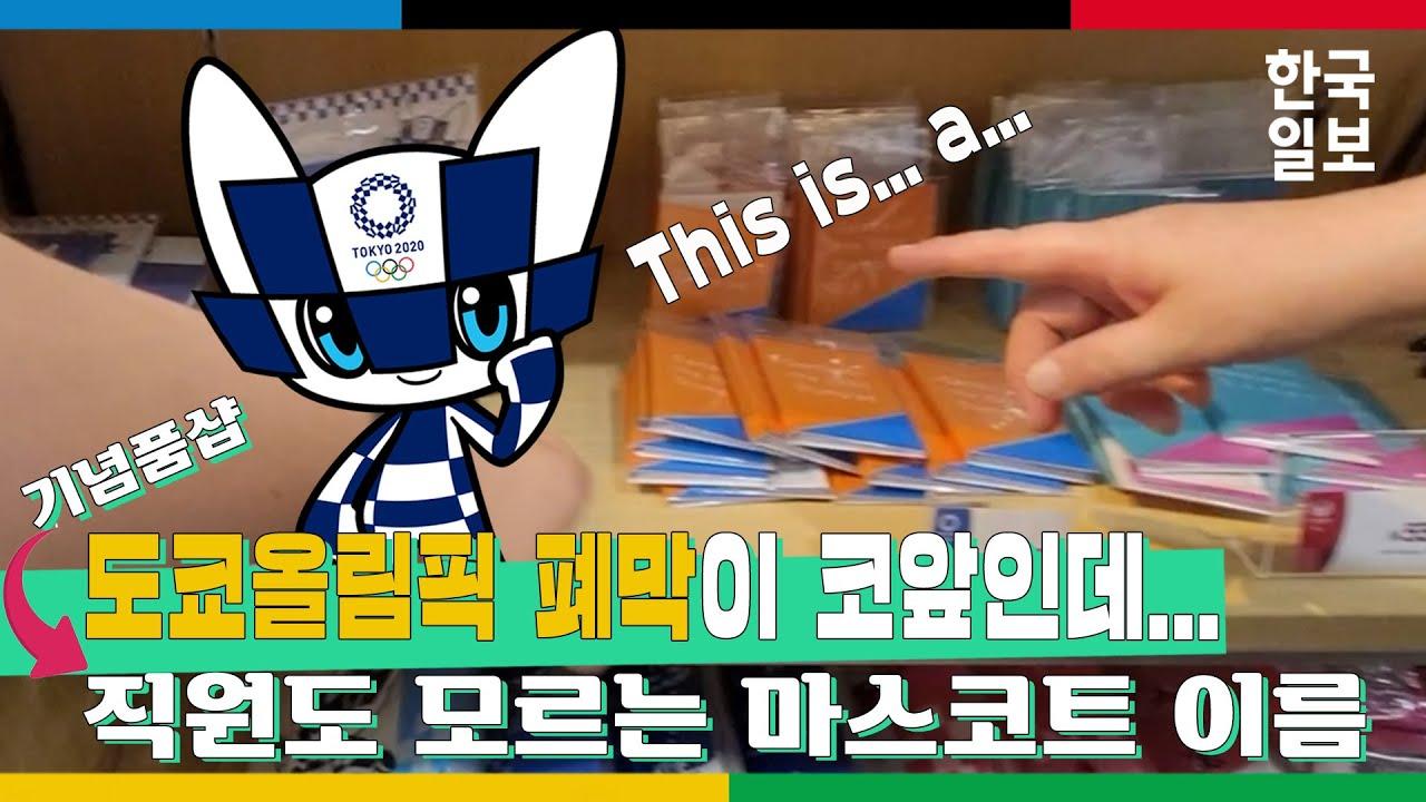 너의 이름은... 기념품 매장 직원도 모르는 도쿄올림픽 마스코트 이름 [도쿄올림픽 다이어리 ep.3]