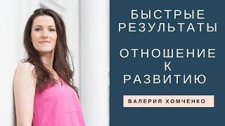 Тета Хилинг, быстрые результаты, сопротивление и отношение к развитию. Валерия Хомченко