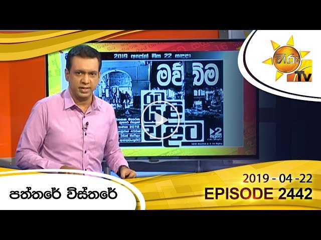 Hiru Tv Paththare Wisthare | EP 2442 | 2019-04-22