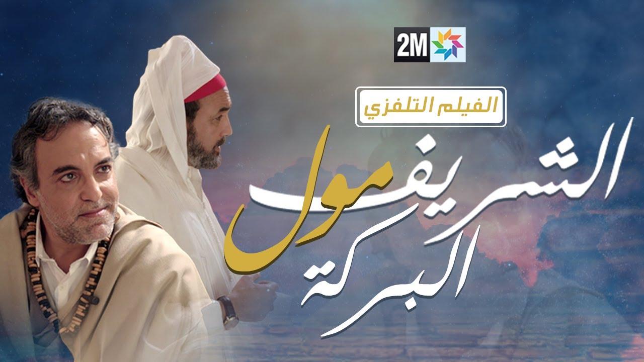 الفيلم التفزي : شريف مول البركة
