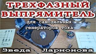 💡 ТРЁХФАЗНЫЙ ВЫПРЯМИТЕЛЬ Для самодельных генераторов Звезда Ларионова