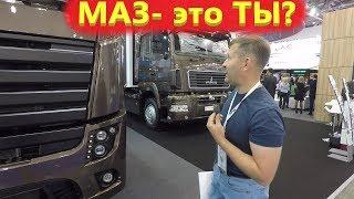 Новейший МАЗ 5440, купил бы такой грузовик?
