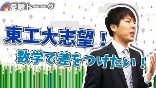 今回は東京工業大学についての質問です! 数学や理科が難しい東京工業大...