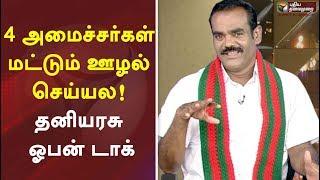 4 அமைச்சர்கள் மட்டும் ஊழல் செய்யல: தனியரசு ஓபன் டாக்   Thaniyarasu Latest Speech   ADMK Vs DMK