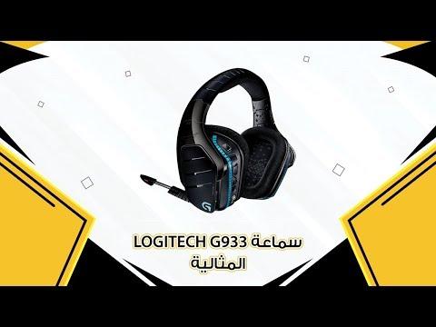 سماعة مثالية! Logitech G933