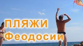 Золотой и центральный пляжи Феодосии(Красивые песчаные и галечные пляжи и набережная. Все об отдыхе в Феодосии на Черноморье - http://www.cherno-morie.ru/respubl..., 2016-04-16T18:08:20.000Z)