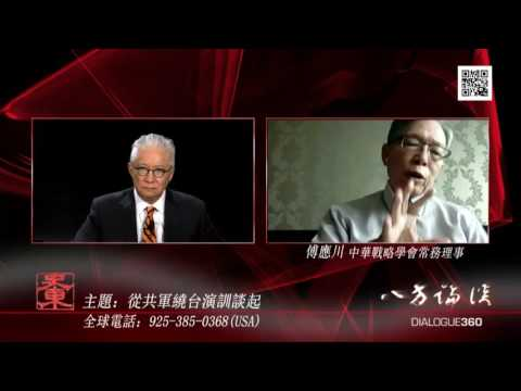 【八方論談】受訪者:傅應川將軍  【主題】:從共軍繞台訓練談起 (完整版)