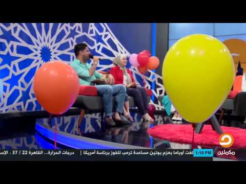"""""""نظرك عينك للدنيا"""" .. بصوت الفنان عمر الصعيدي نجم قناة طيور الجنة thumbnail"""