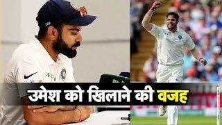 विराट ने बताई Perth Test में भुवनेश्वर की जगह उमेश को खिलाने की वजह | Sports Tak