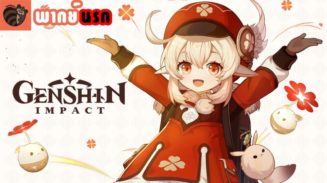 [พากย์นรก] Genshin Impact : Klee