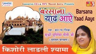 sadhvi purnima ji साध्वी पूर्णिमा जी new krishna bhajan 2016