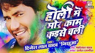 "Holi Mein Mor Kaam Kaise Chali | Dinesh Lal Yadav ""Nirahua"" | Superhit Holi Song"