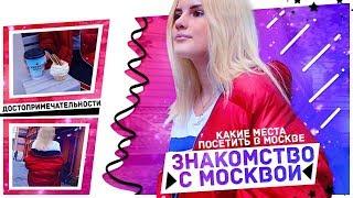 МОИ ЛЮБИМЫЕ МЕСТА В МОСКВЕ!!(, 2017-10-13T12:00:32.000Z)