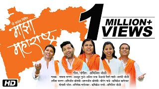 Majha Maharashtra | Full | Sadhana Sargam | Avdhoot Gupte | Vaishali Madhe and Various