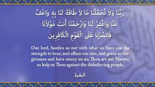"Quranic Prayer - ""Our Lord do not punish us if we forget..."""