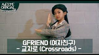나하은(NaHaeun) - 여자친구(GFRIEND)  - 교차로 (Crossroads)  Dance Cover
