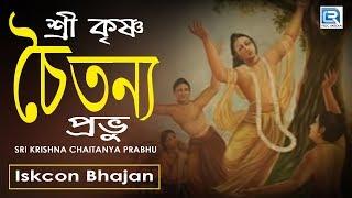 Sri Krishna Chaitanya Prabhu | Iskcon Bhajan | Hare Krishna