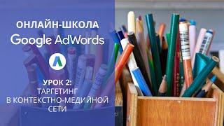 #ОнлайнШкола Google AdWords КМС: Таргетинг в контекстно-медийной сети (урок 2)