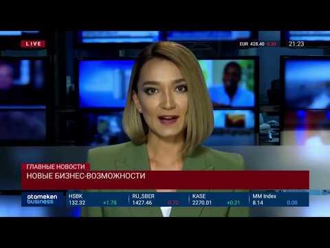 Сюжет бизнес-телеканала Atameken Business News об EXPO в Алматы