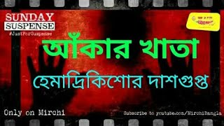 Aakar Khata | আঁকার খাতা | Sunday Suspense New Audio Story 2018 | Bhuter Golpo ft. Mirchi Bangla