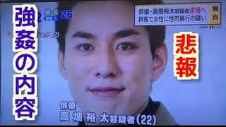 【芸能ニュース】俳優の高畑裕太容疑者 女性への強姦致傷容疑で逮捕「欲...