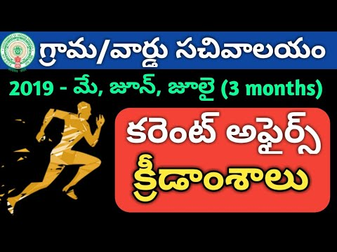 AP Grama/Ward Sachivalayam Model Question Paper-100   3months Sports Current Affairs information