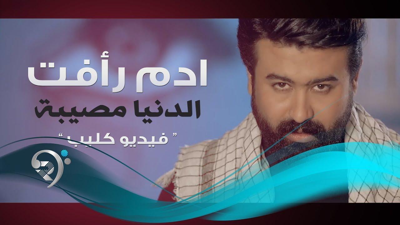 Adam Raafat - Aldnya Moseba (Official Video) | ادم رافت - الدنيا مصيبة - فيديو كليب حصري
