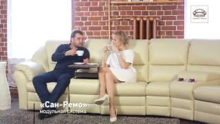 Смотреть видео Сан ремо мебель