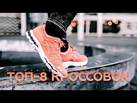 Топ-8 кроссовок по мнению паблика Кроссовник